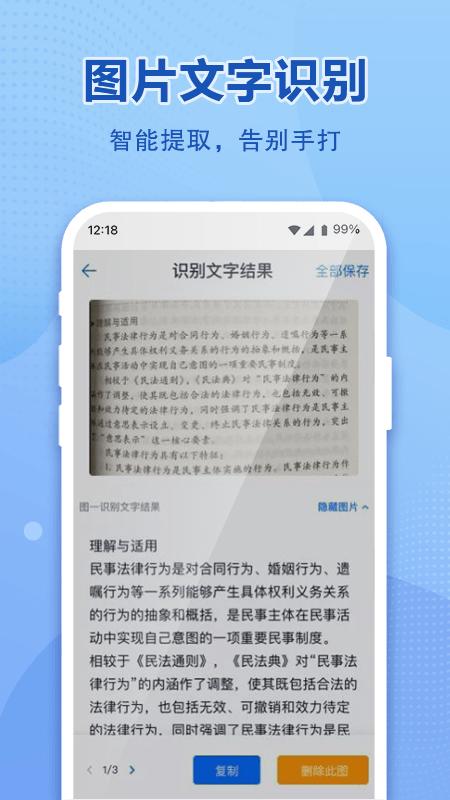 和彩云网盘 官方免费下载手机软件app截图