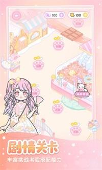 装扮少女 免费版手机软件app截图