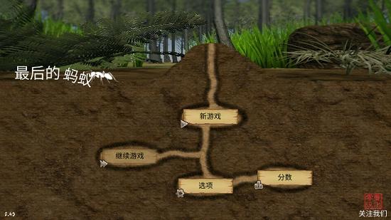 最后的蚂蚁手游app截图