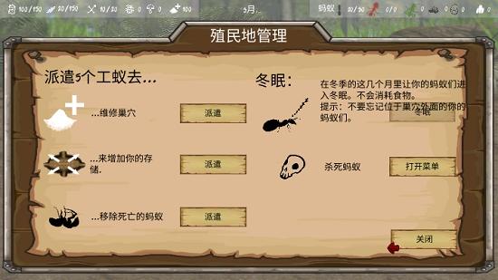 最后的蚂蚁 中文版下载手游app截图