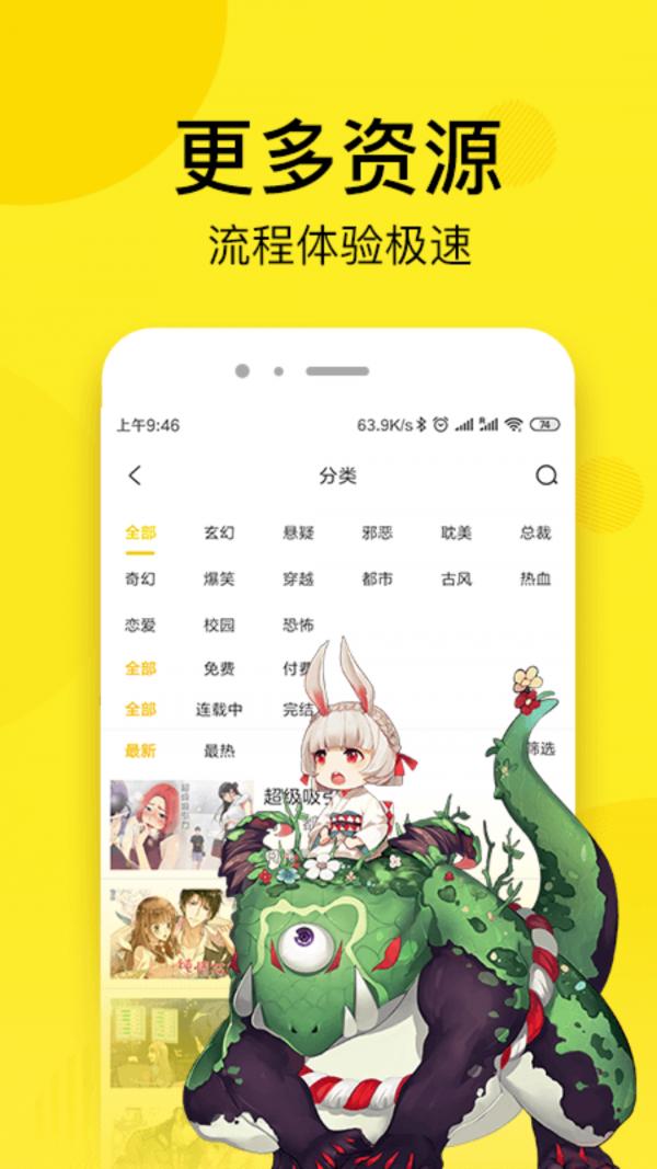 51动漫 去广告版手机软件app截图