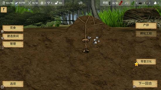 最后的蚂蚁 汉化版手游app截图