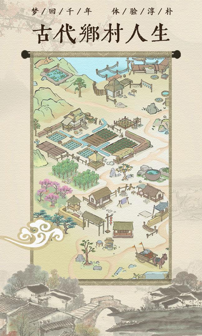 古代乡村人生手游app截图