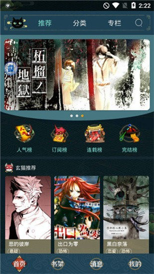 五一漫画手机软件app截图