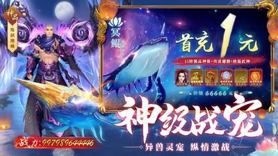 魔道霸天传奇手游app截图