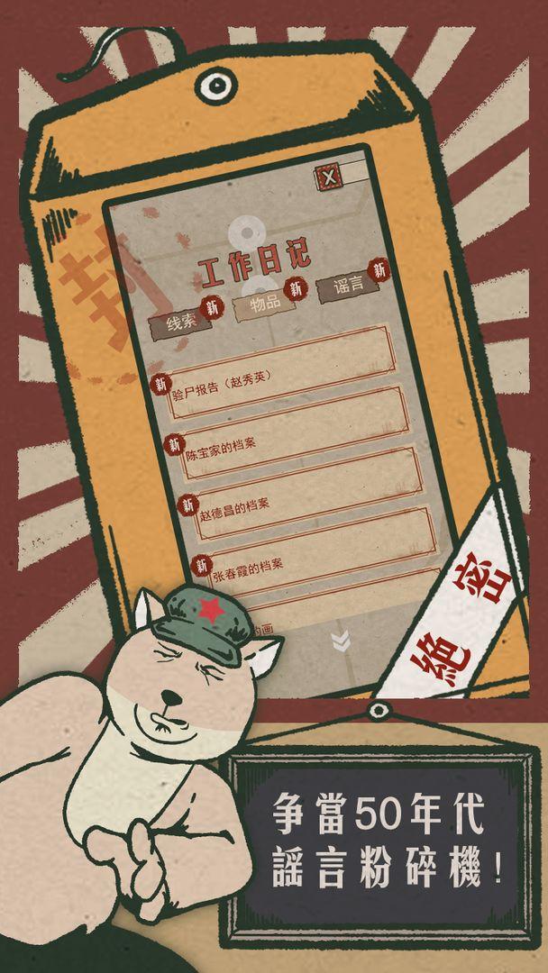 藏狐侦探之水猴子杀人事件手游app截图