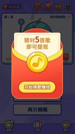 趣猜歌 正版手游app截图