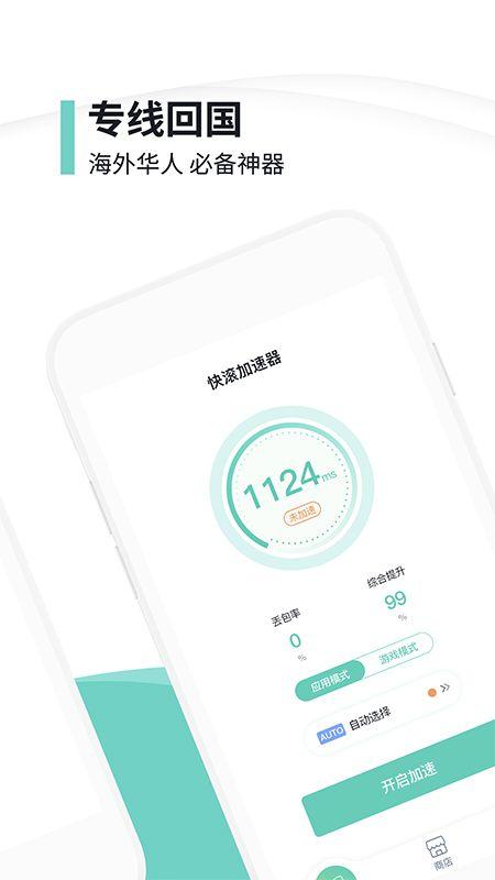 快滚加速器手机软件app截图