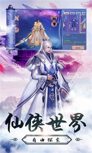 灵剑仙天手游app截图