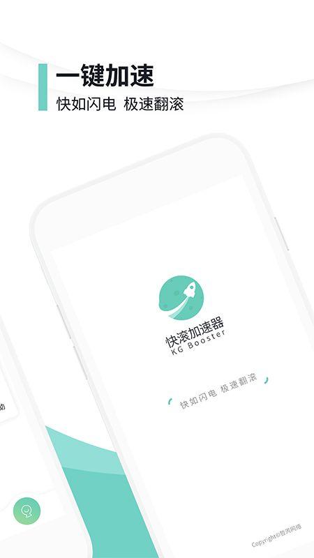 快滚加速器 手机版手机软件app截图