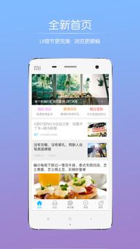 巫溪网 免费下载手机软件app截图