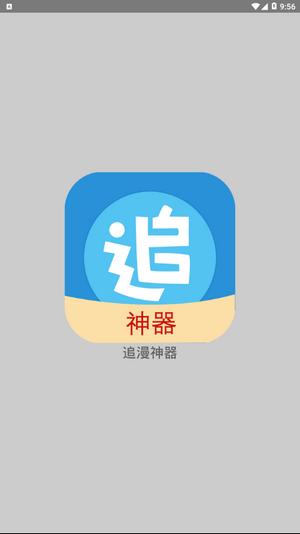 追漫神器手机软件app截图