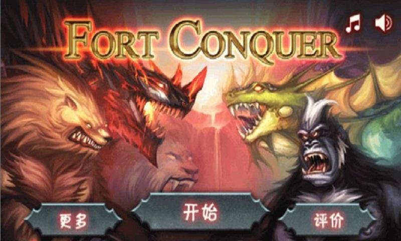 征服堡垒 中文版手游app截图