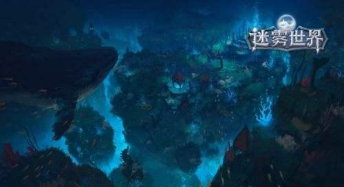 《迷雾世界》给新手玩家的一些建议