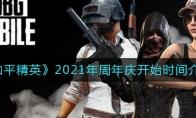 和平精英2021年周年庆是什
