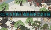 江南百景图嵇康怎么获得_