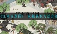 江南百景图 阮籍怎么获得_