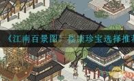 江南百景图嵇康珍宝怎么选