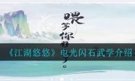 江湖悠悠电光闪石怎么样_