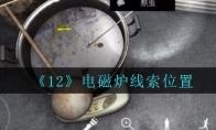 孙美琪疑案12攻略电磁炉在