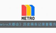 metro大都会怎么看乘车记