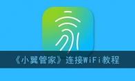 小翼管家怎么连接wifi_小