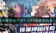 映月城与电子姬2021年4月1