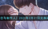 恋与制作人3月31日兑换码