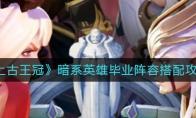 上古王冠暗系英雄毕业阵容