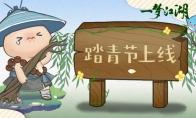 春暖花开《一梦江湖》踏青节新版本上线