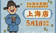 《江南百景图》授权主题餐饮店5月1日上海开业!活动情报全公开