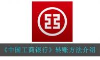 中国工商银行怎么转账_转账方法介绍_1ZP下载