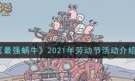 最强蜗牛2021年劳动节活动