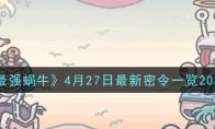 最强蜗牛4月27日最新密令