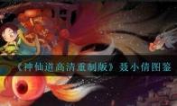 神仙道高清重制版聂小倩属