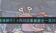 最强蜗牛4月28日最新密令