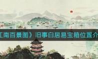 江南百景图旧事白居易宝箱