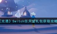 光遇Switch任天堂礼包怎么获得_任天堂礼包获取攻略_1ZP下载
