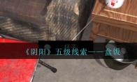 孙美琪疑案第七季阴阳盒饭在哪里_阴阳dlc盒饭线索位置_1ZP下载