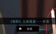 孙美琪疑案第七季阴阳卦签在哪里_阴阳dlc卦签线索位置_1ZP下载