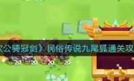 坎公骑冠剑民俗传说九尾狐