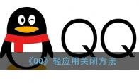 qq轻应用怎么关闭_qq轻应