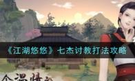 江湖悠悠七杰讨教怎么打_
