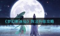 梦幻新诛仙阵法怎么升级_