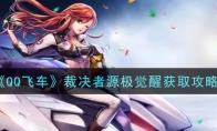 QQ飞车裁决者源极觉醒怎么