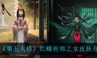 第五人格红蝶祈雨之女怎么