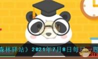 大熊猫的耳朵是什么颜色_2
