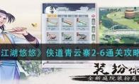江湖悠悠侠道青云寨2-6怎么过_侠道青云寨2-6通关攻略_1ZP下载