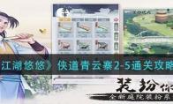 江湖悠悠侠道青云寨2-5怎