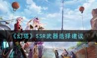 幻塔手游什么SSR武器强_SS
